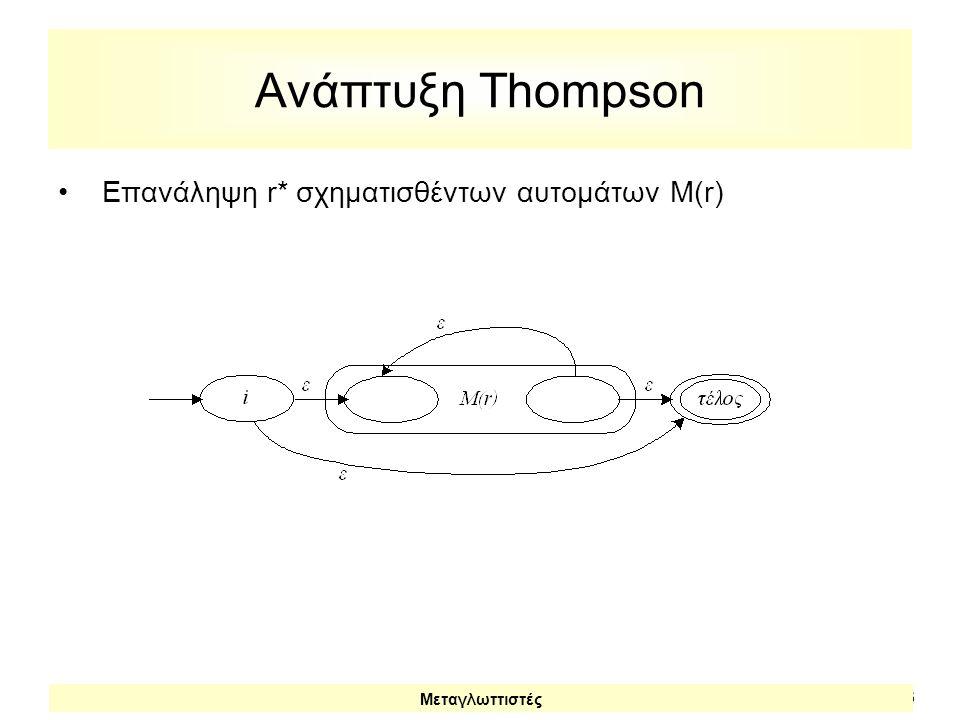 Ανάπτυξη Thompson Επανάληψη r* σχηματισθέντων αυτομάτων M(r)