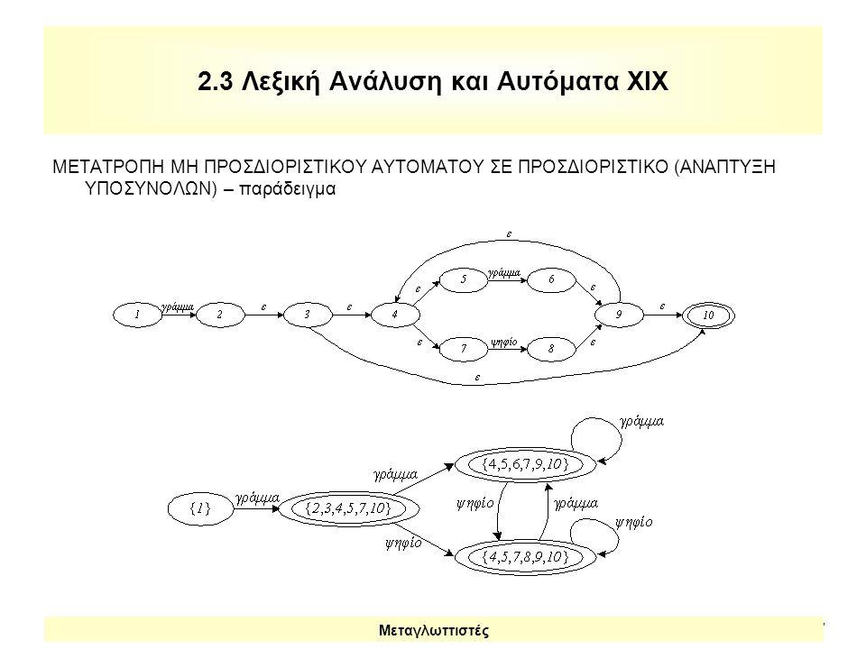 2.3 Λεξική Ανάλυση και Αυτόματα ΧIX