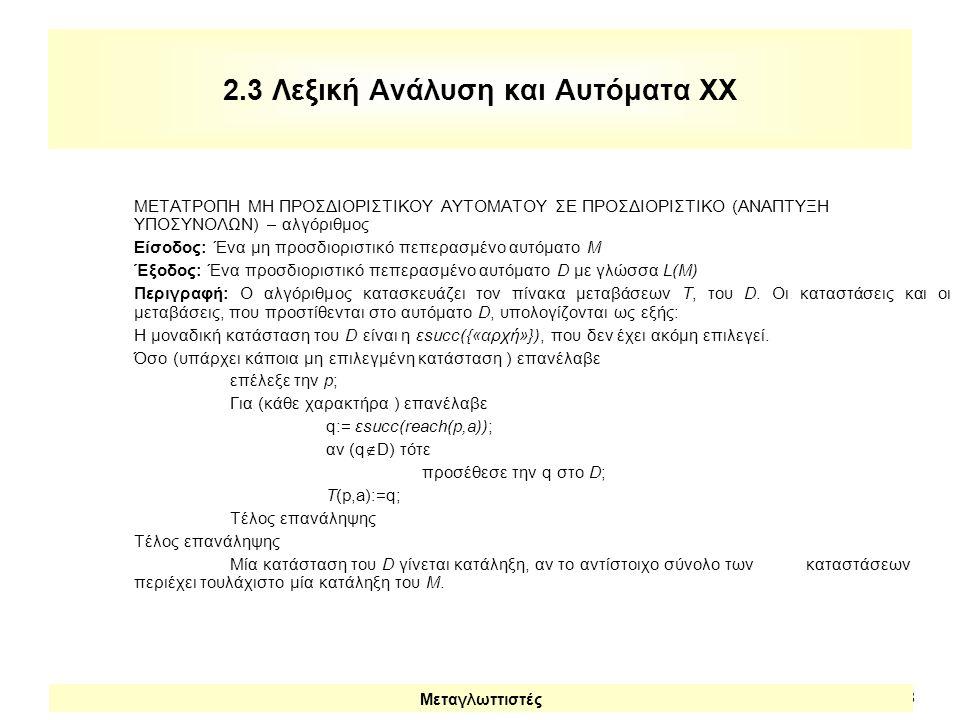 2.3 Λεξική Ανάλυση και Αυτόματα ΧX