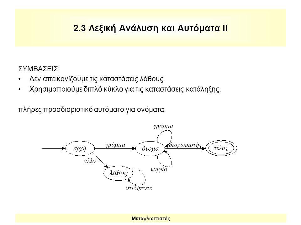 2.3 Λεξική Ανάλυση και Αυτόματα ΙΙ