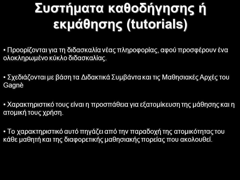 Συστήματα καθοδήγησης ή εκμάθησης (tutorials)