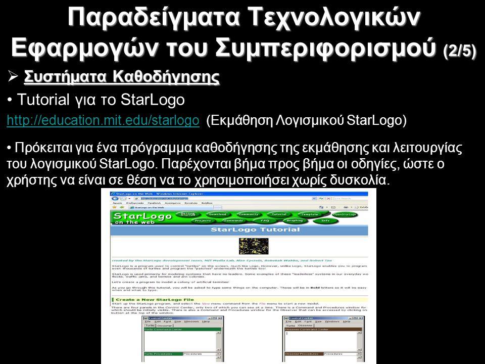 Παραδείγματα Τεχνολογικών Εφαρμογών του Συμπεριφορισμού (2/5)
