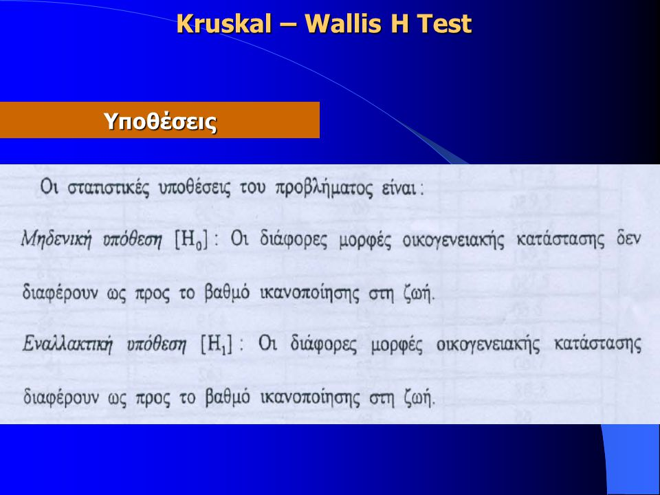 Kruskal – Wallis H Test Υποθέσεις