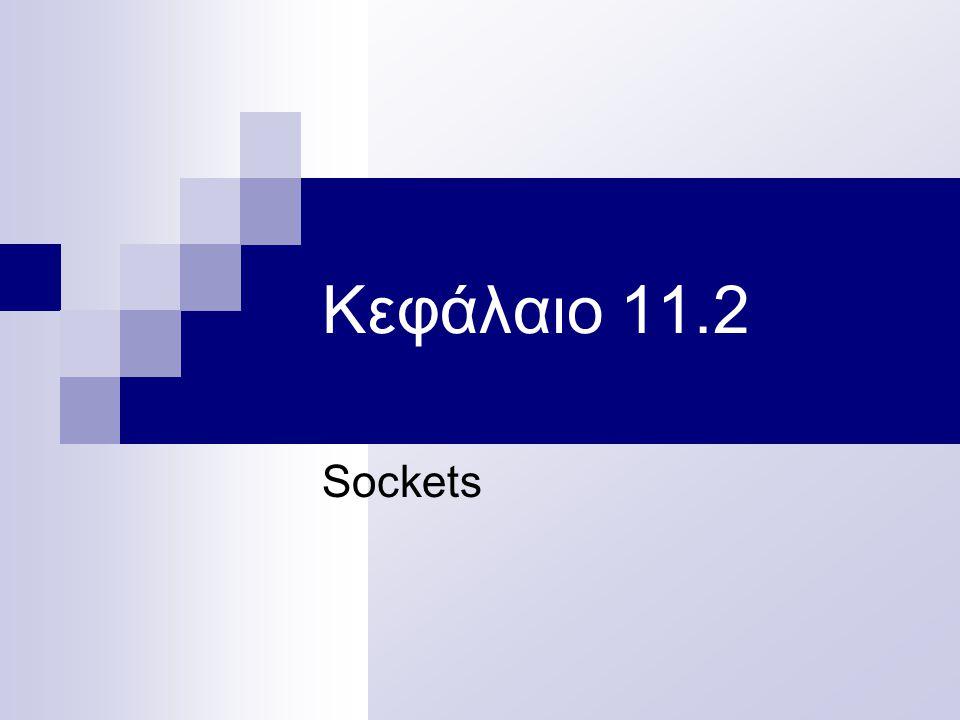 Κεφάλαιο 11.2 Sockets