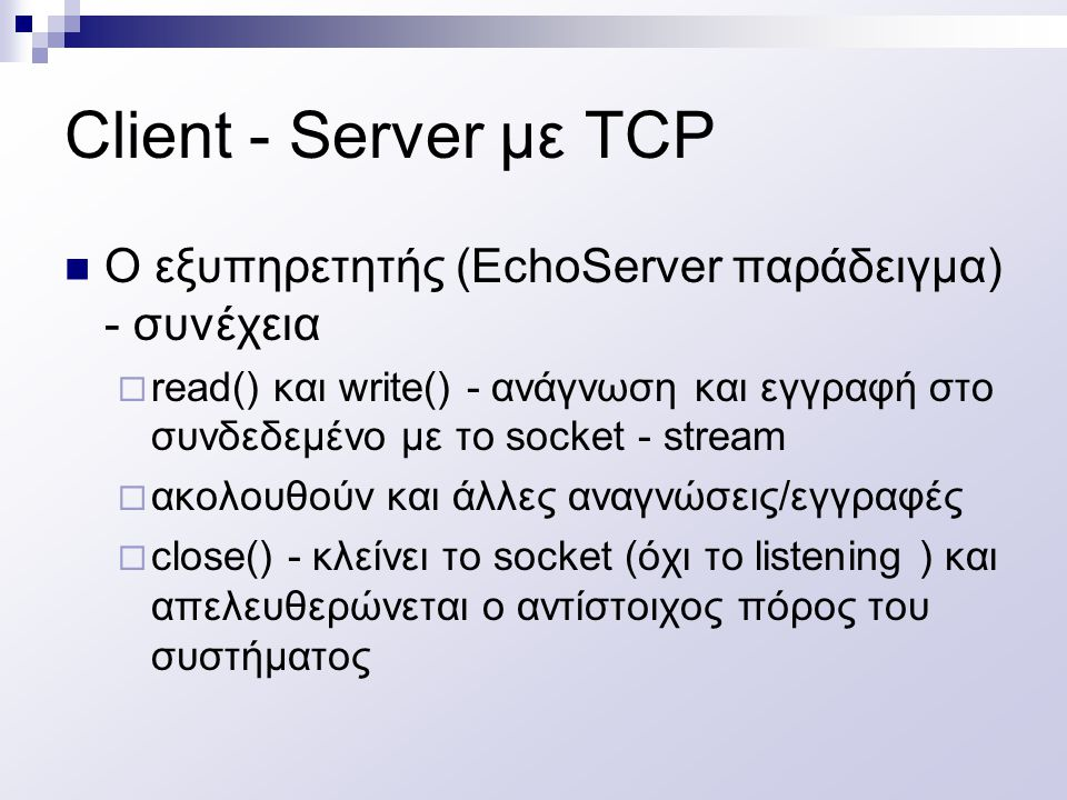 Client - Server με TCP O εξυπηρετητής (EchoServer παράδειγμα) - συνέχεια.