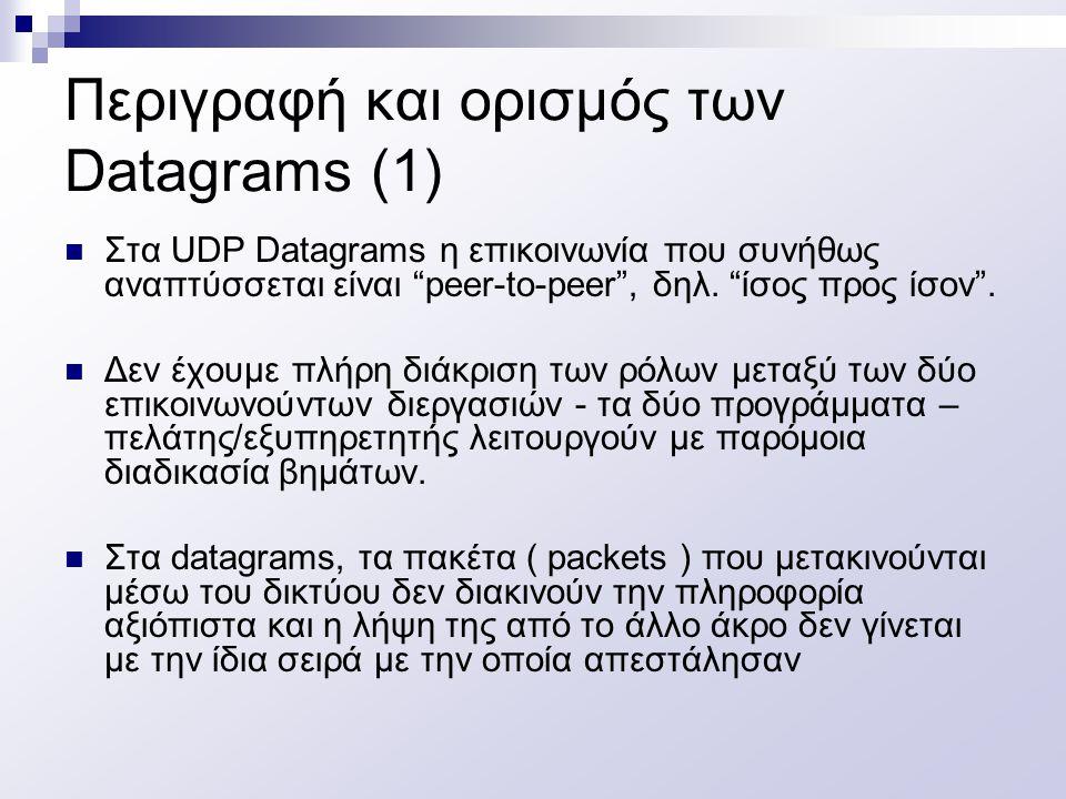 Περιγραφή και ορισμός των Datagrams (1)