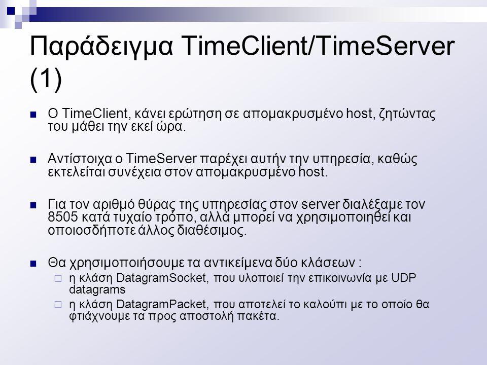 Παράδειγμα TimeClient/TimeServer (1)