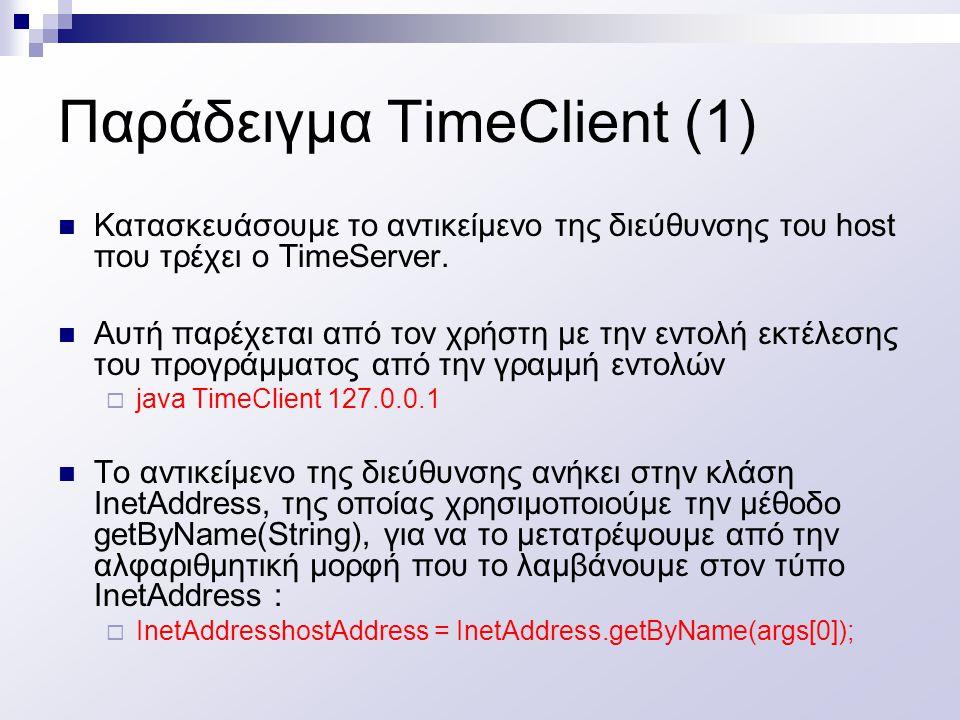 Παράδειγμα TimeClient (1)