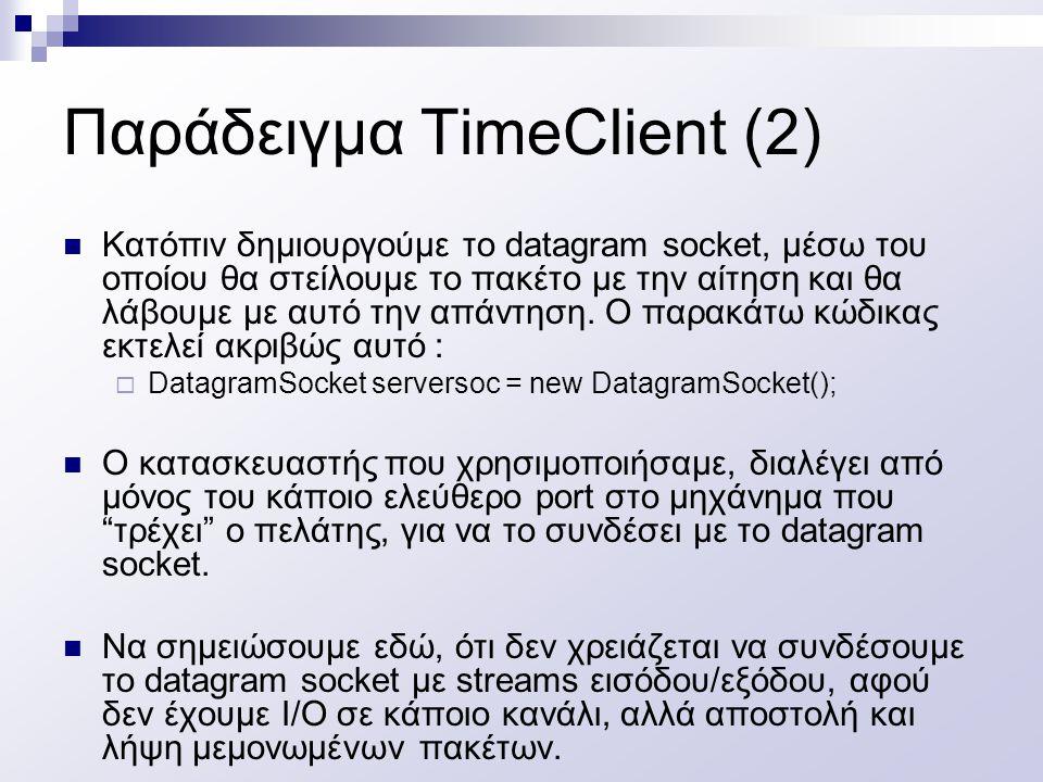 Παράδειγμα TimeClient (2)