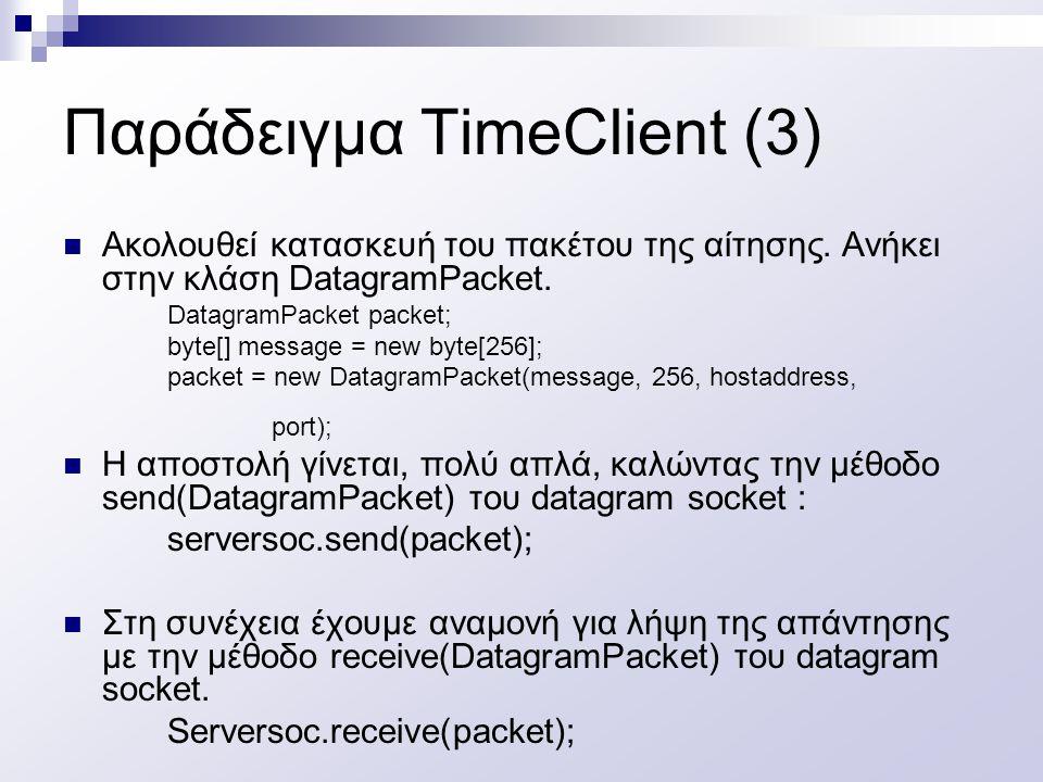Παράδειγμα TimeClient (3)