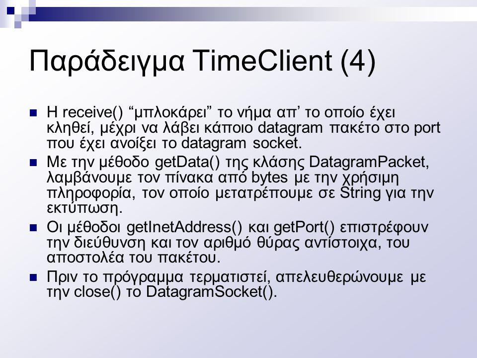Παράδειγμα TimeClient (4)