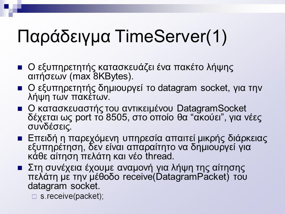 Παράδειγμα TimeServer(1)
