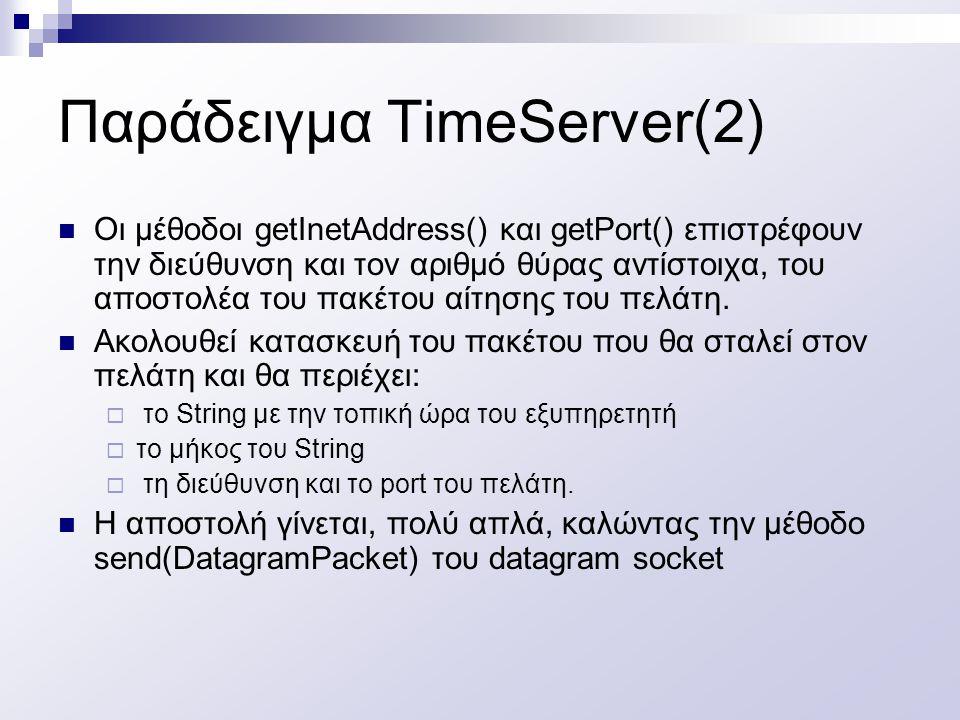 Παράδειγμα TimeServer(2)
