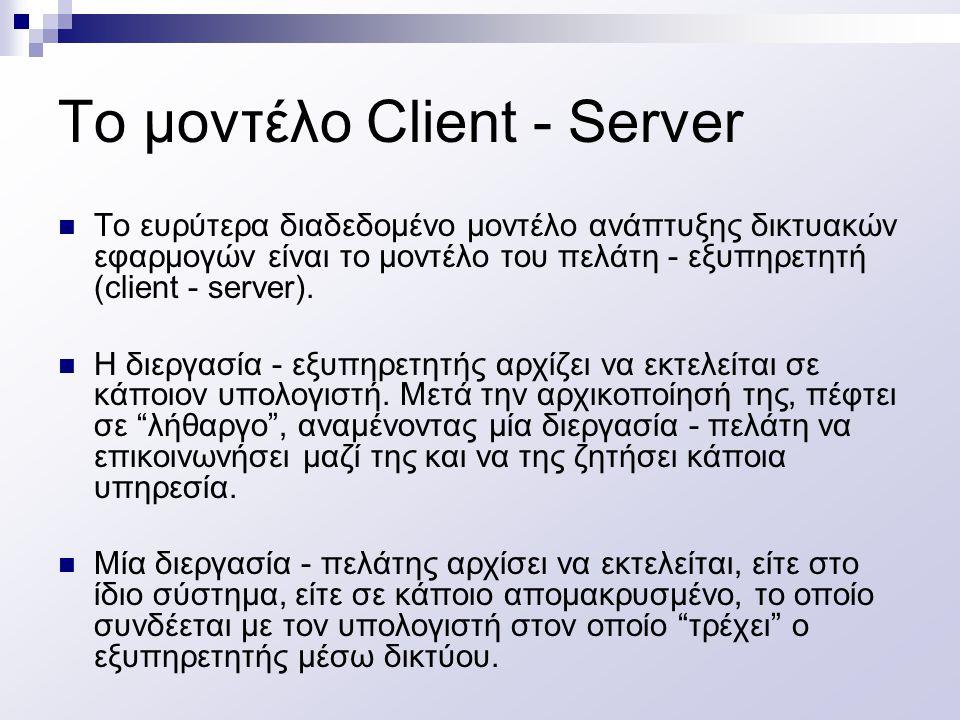 Το μοντέλο Client - Server