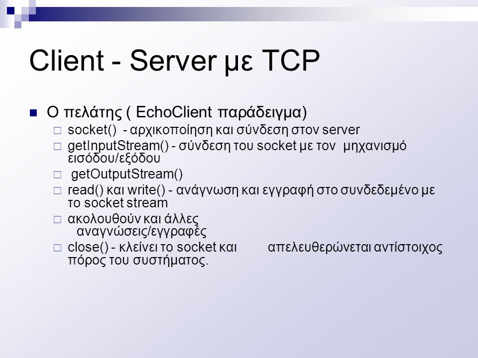 Client - Server με TCP O πελάτης ( EchoClient παράδειγμα)