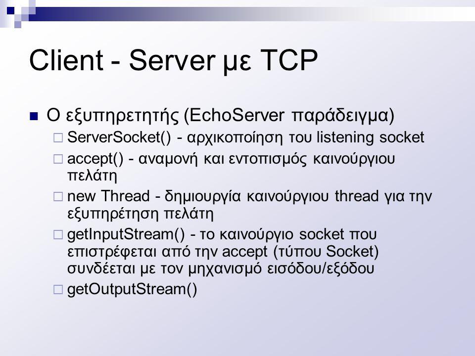 Client - Server με TCP O εξυπηρετητής (EchoServer παράδειγμα)