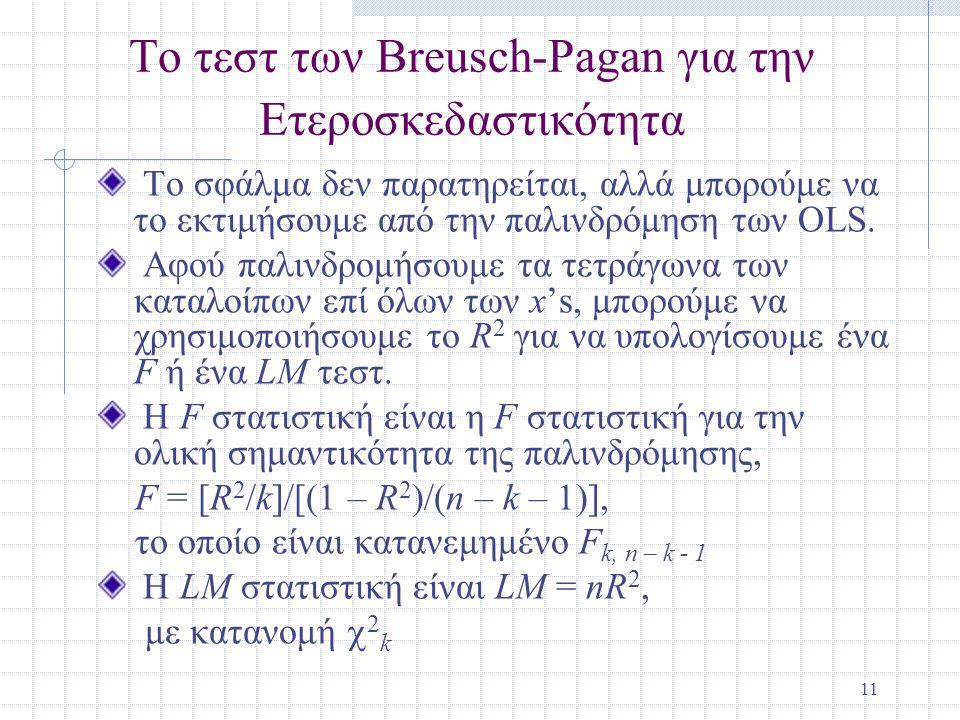 Το τεστ των Breusch-Pagan για την Ετεροσκεδαστικότητα