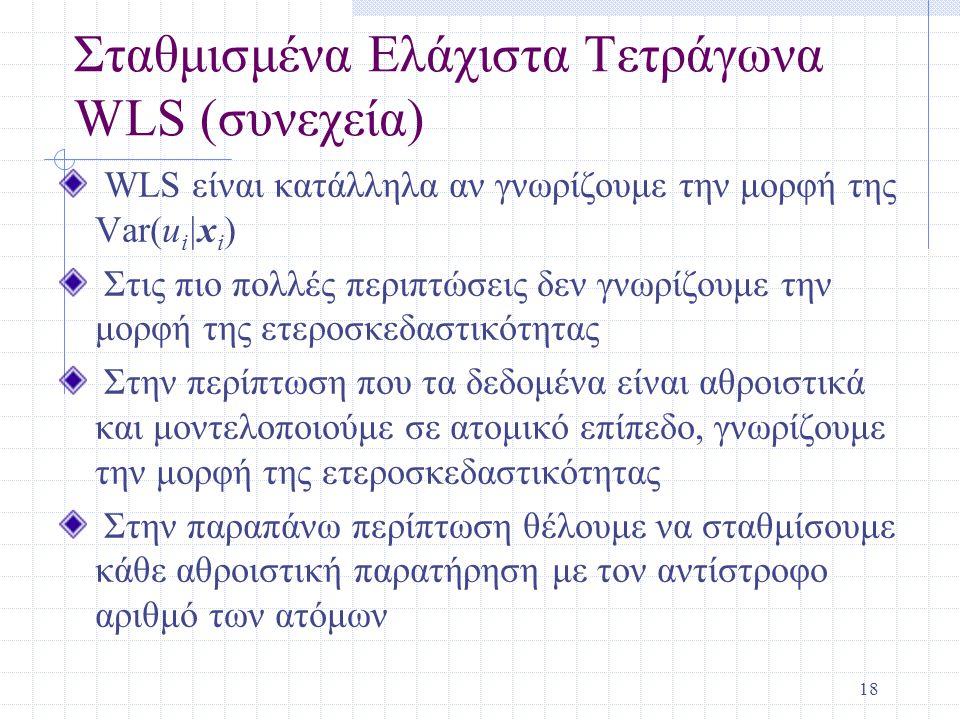 Σταθμισμένα Ελάχιστα Τετράγωνα WLS (συνεχεία)