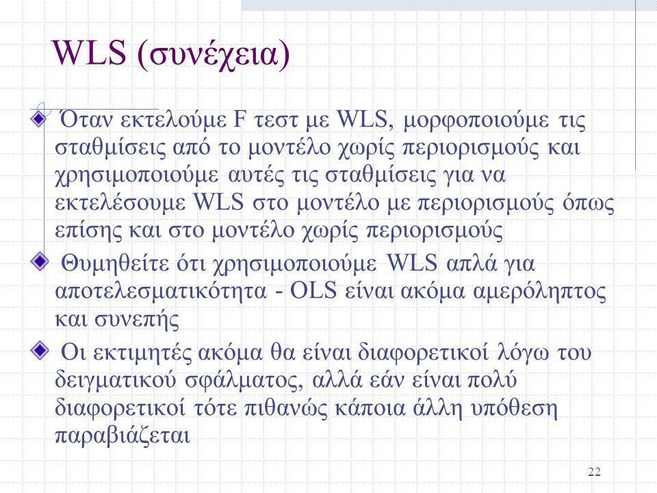 WLS (συνέχεια)