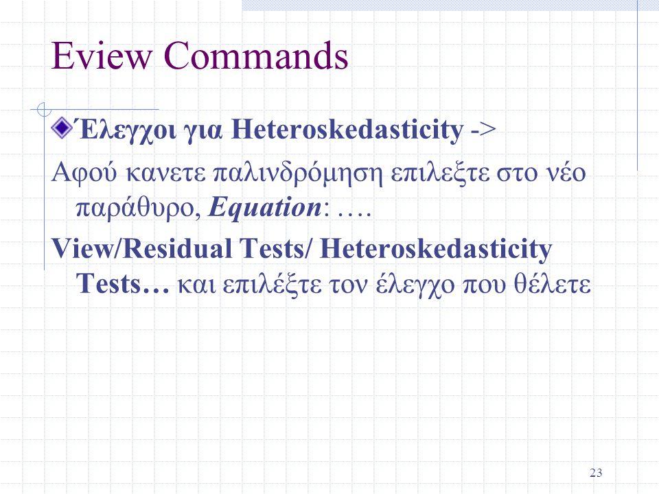 Eview Commands Έλεγχοι για Heteroskedasticity ->