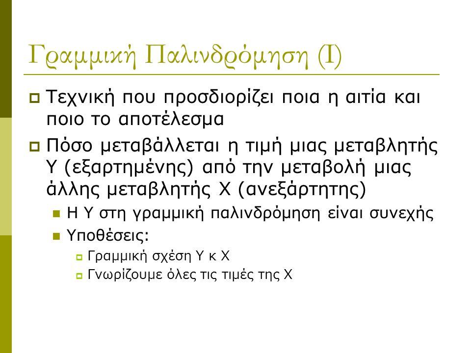 Γραμμική Παλινδρόμηση (Ι)