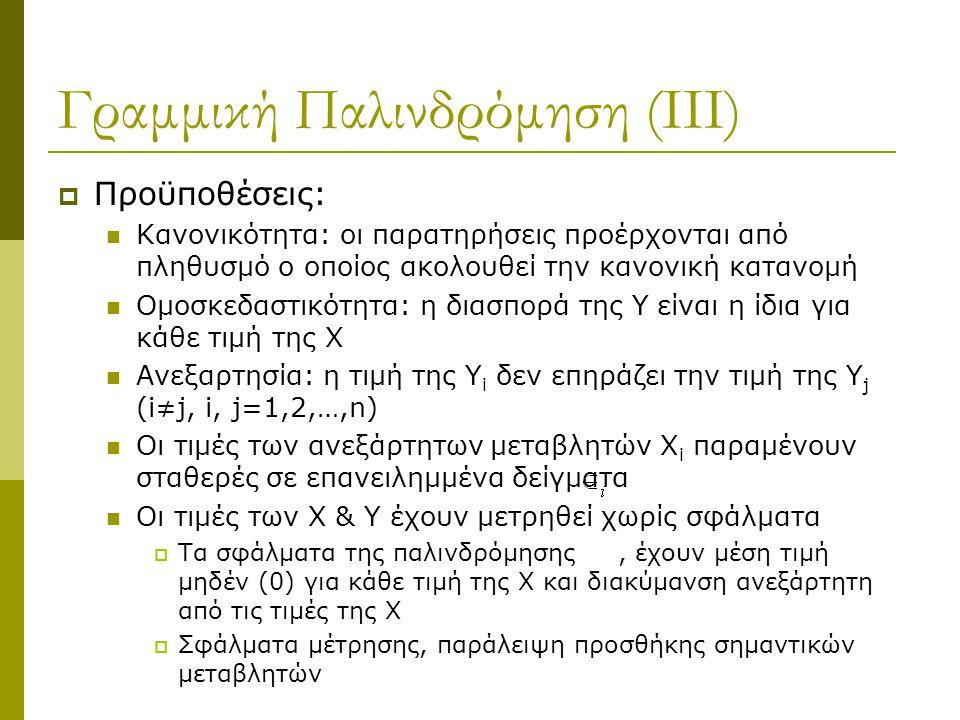 Γραμμική Παλινδρόμηση (ΙΙΙ)