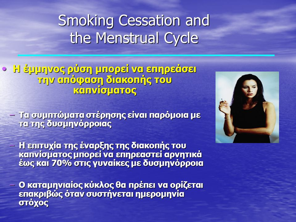 Smoking Cessation and the Menstrual Cycle