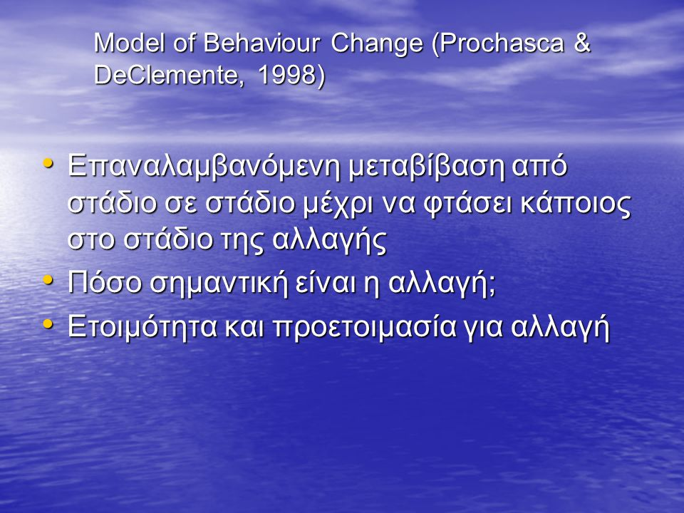 Model of Behaviour Change (Prochasca & DeClemente, 1998)