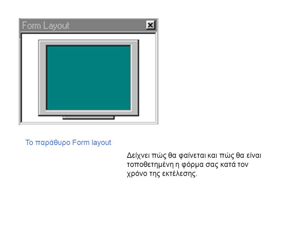 Το παράθυρο Form layout