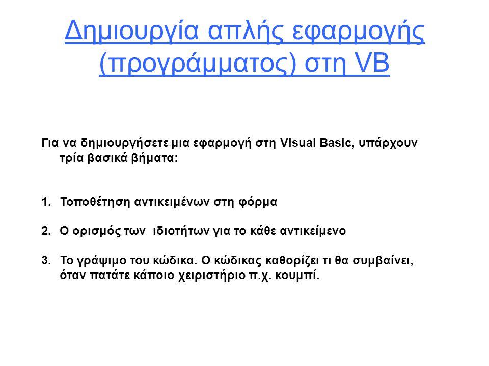 Δημιουργία απλής εφαρμογής (προγράμματος) στη VB