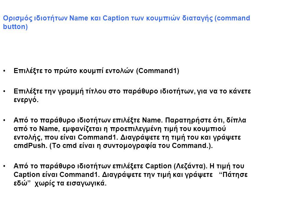 Ορισμός ιδιοτήτων Name και Caption των κουμπιών διαταγής (command button)