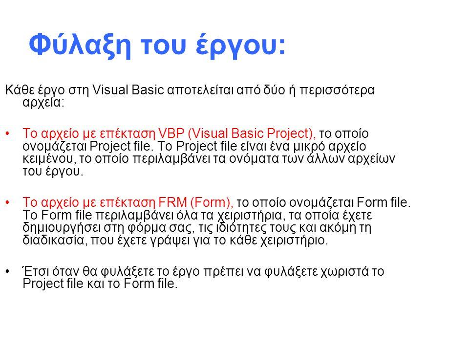 Φύλαξη του έργου: Κάθε έργο στη Visual Basic αποτελείται από δύο ή περισσότερα αρχεία: