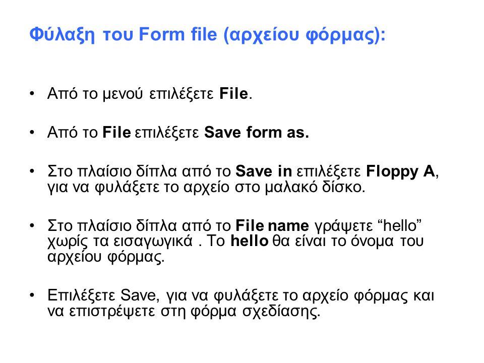 Φύλαξη του Form file (αρχείου φόρμας):