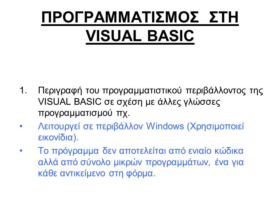 ΠΡΟΓΡΑΜΜΑΤΙΣΜΟΣ ΣΤΗ VISUAL BASIC
