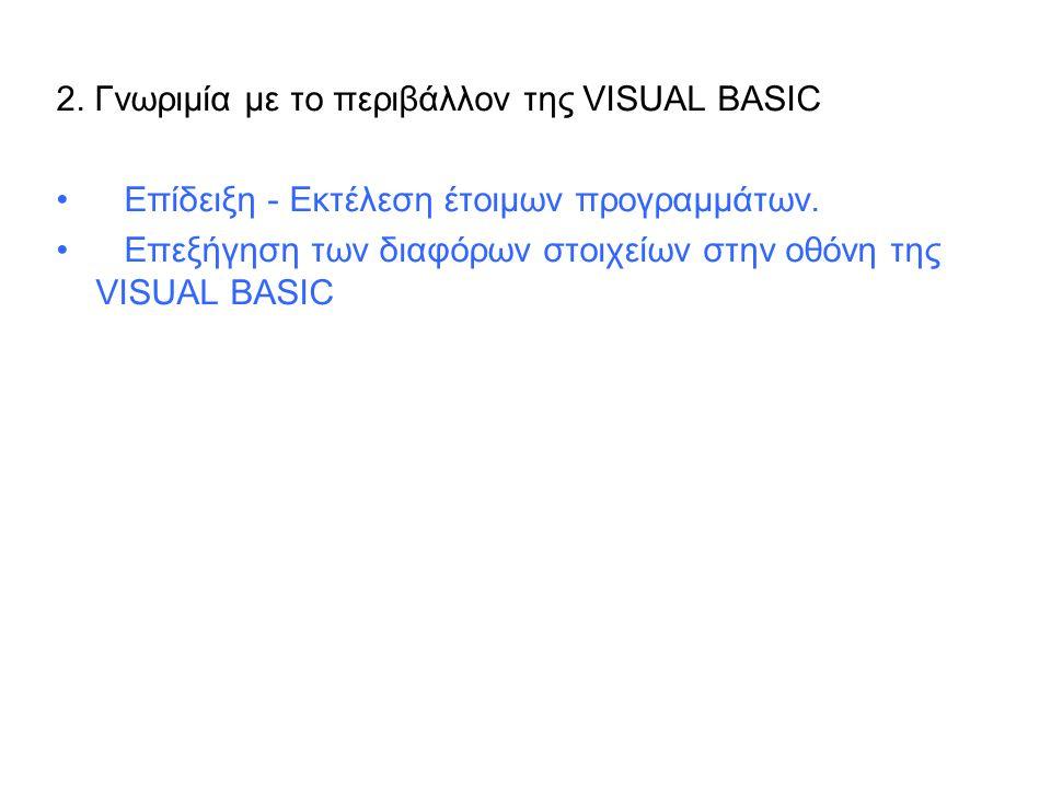 2. Γνωριμία με το περιβάλλον της VISUAL BASIC