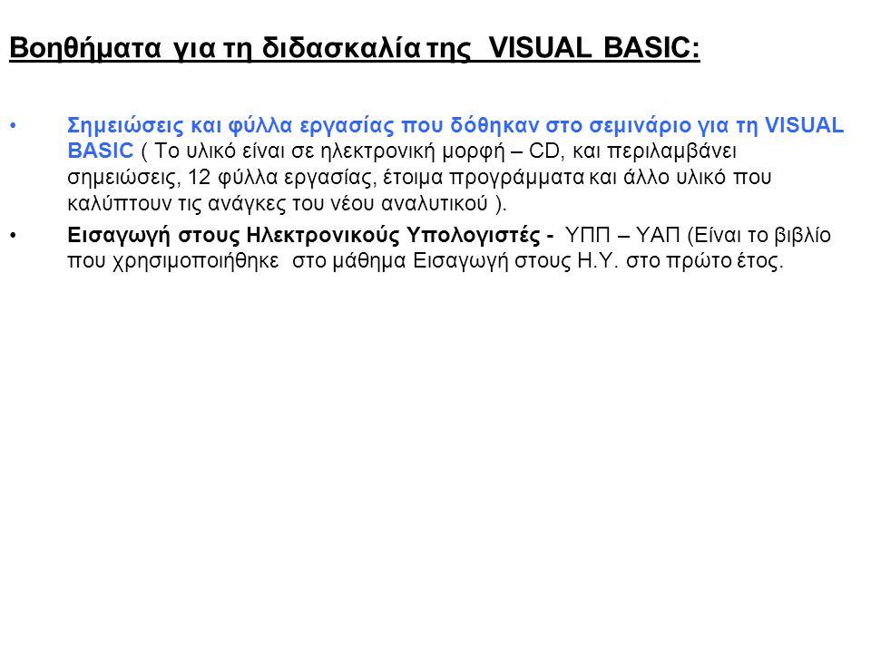 Βοηθήματα για τη διδασκαλία της VISUAL BASIC: