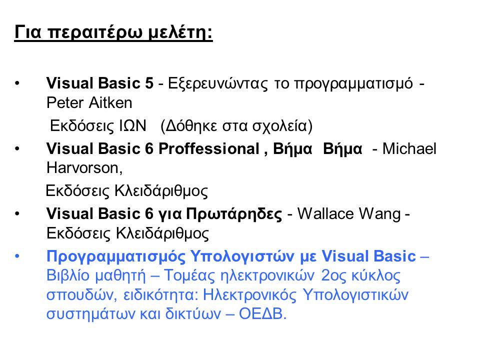 Για περαιτέρω μελέτη: Visual Basic 5 - Εξερευνώντας το προγραμματισμό - Peter Aitken. Εκδόσεις ΙΩΝ (Δόθηκε στα σχολεία)