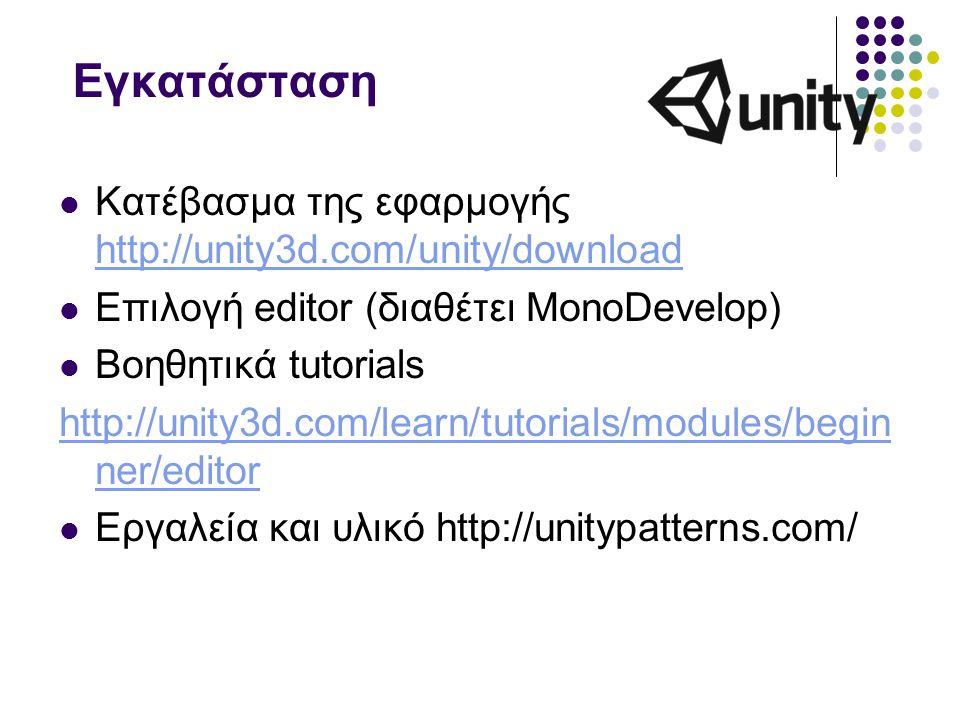 Εγκατάσταση Κατέβασμα της εφαρμογής http://unity3d.com/unity/download