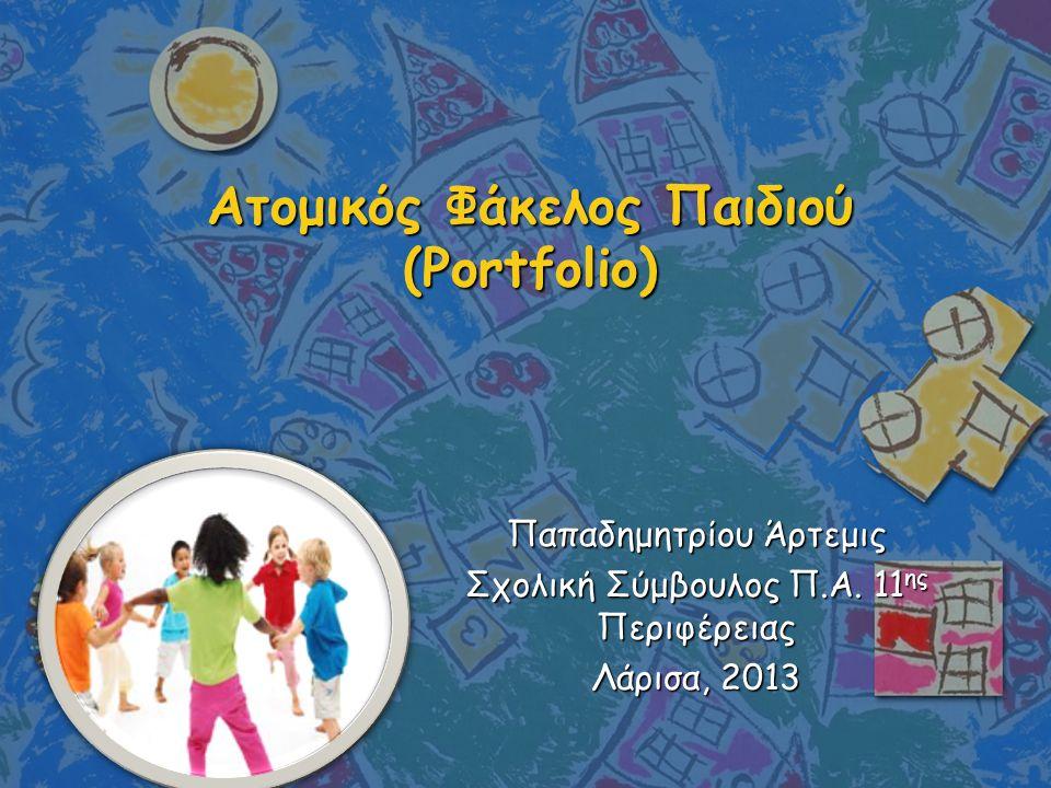 Ατομικός Φάκελος Παιδιού (Portfolio)