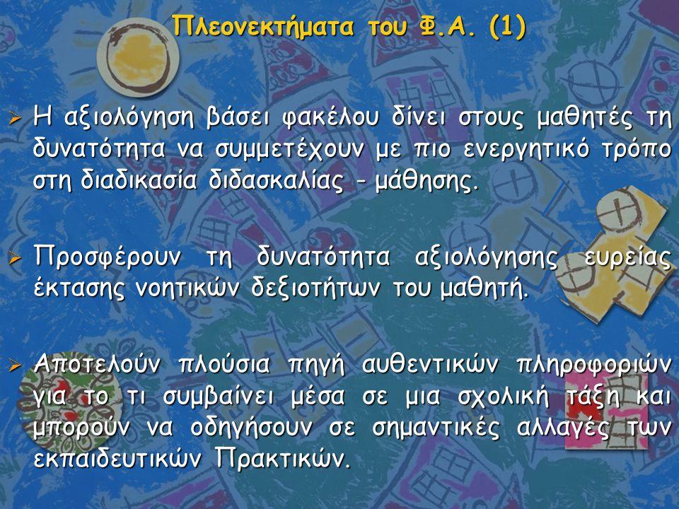 Πλεονεκτήματα του Φ.Α. (1)