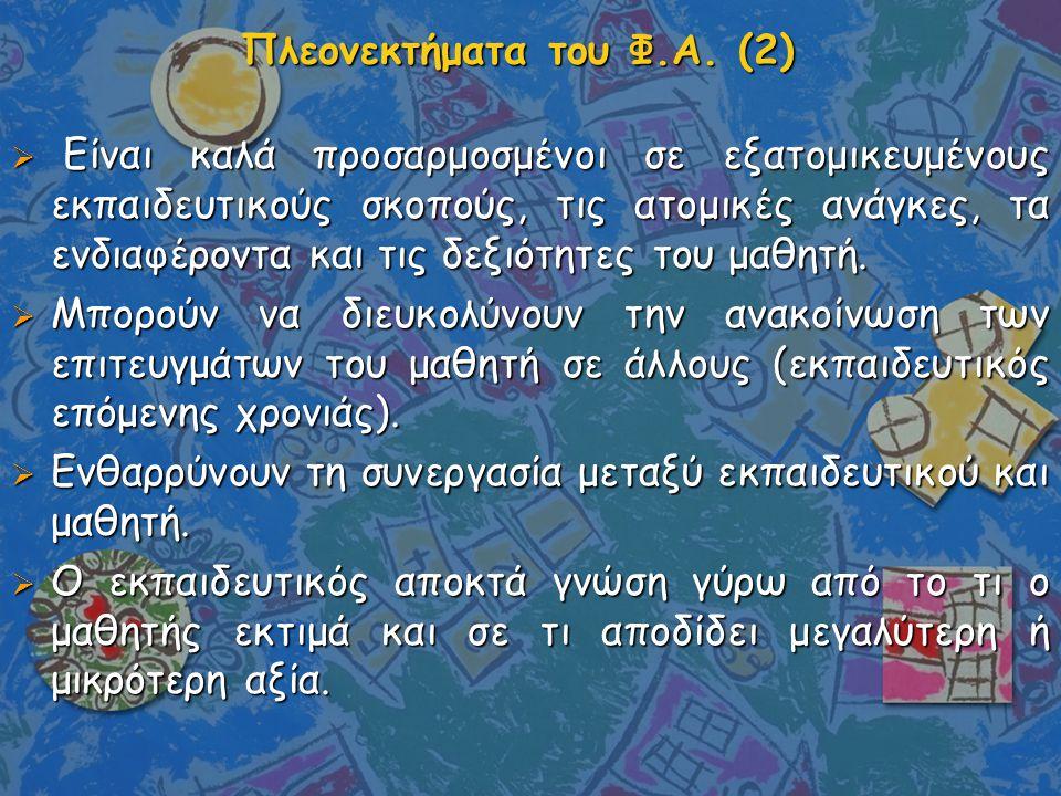 Πλεονεκτήματα του Φ.Α. (2)