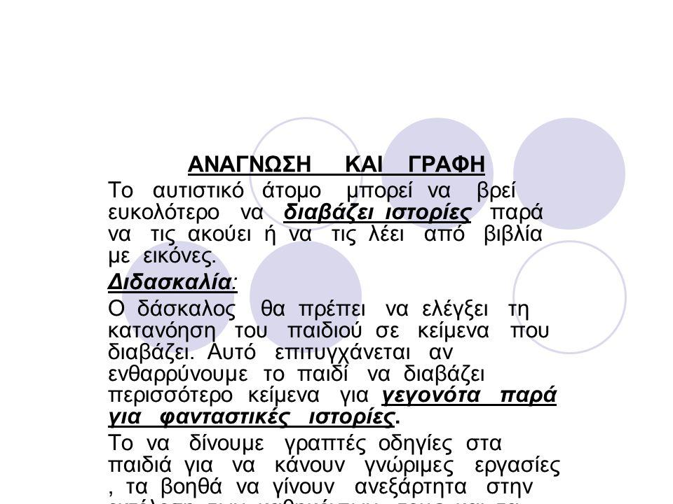 AΝΑΓΝΩΣΗ ΚΑΙ ΓΡΑΦΗ