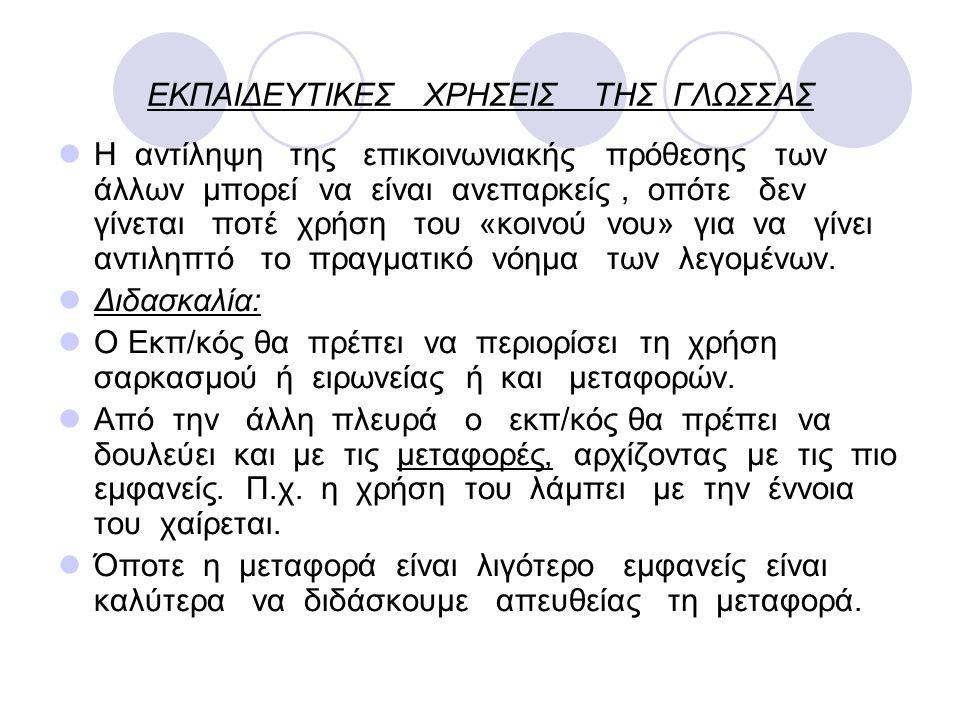 ΕΚΠΑΙΔΕΥΤΙΚΕΣ ΧΡΗΣΕΙΣ ΤΗΣ ΓΛΩΣΣΑΣ