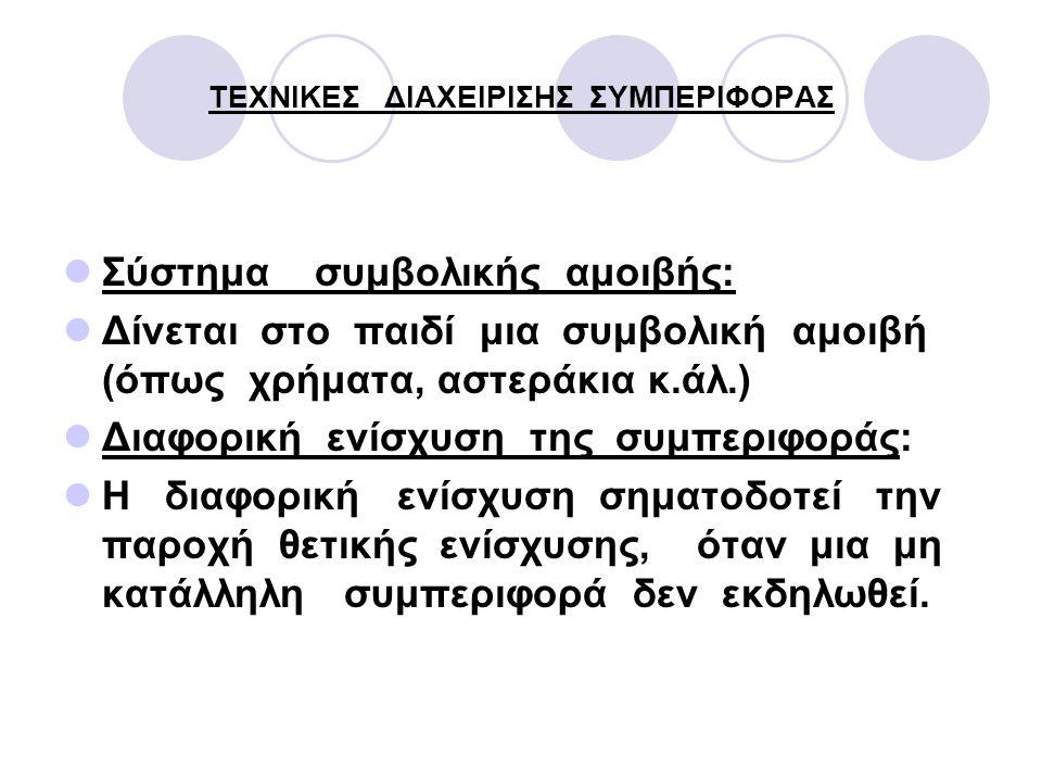 ΤΕΧΝΙΚΕΣ ΔΙΑΧΕΙΡΙΣΗΣ ΣΥΜΠΕΡΙΦΟΡΑΣ