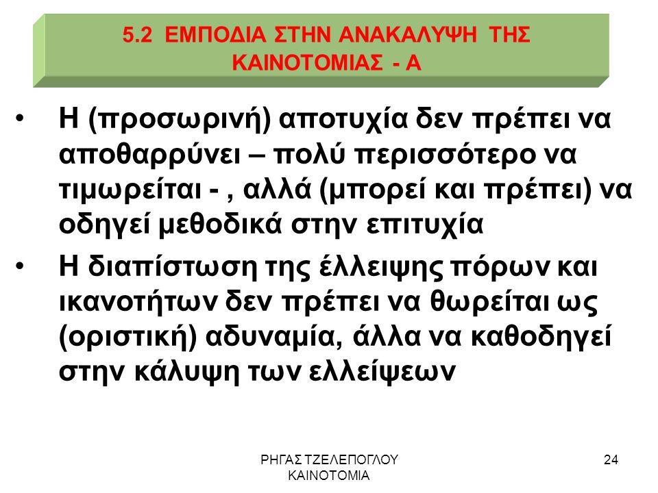 5.2 ΕΜΠΟΔΙΑ ΣΤΗΝ ΑΝΑΚΑΛΥΨΗ ΤΗΣ ΚΑΙΝΟΤΟΜΙΑΣ - Α