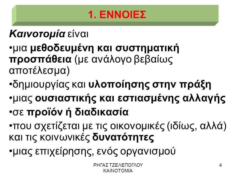 ΡΗΓΑΣ ΤΖΕΛΕΠΟΓΛΟΥ ΚΑΙΝΟΤΟΜΙΑ