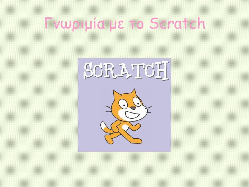 Γνωριμία με το Scratch