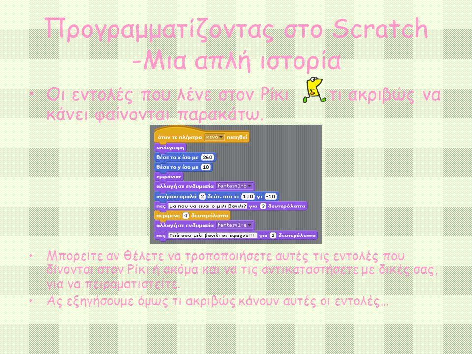 Προγραμματίζοντας στο Scratch -Μια απλή ιστορία