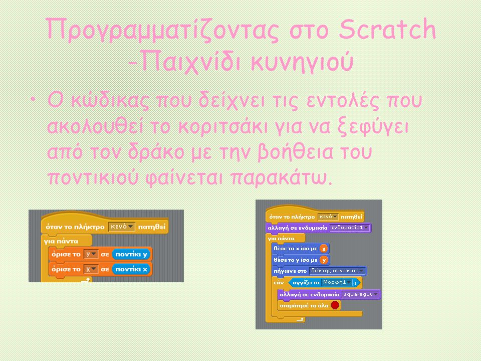Προγραμματίζοντας στο Scratch -Παιχνίδι κυνηγιού