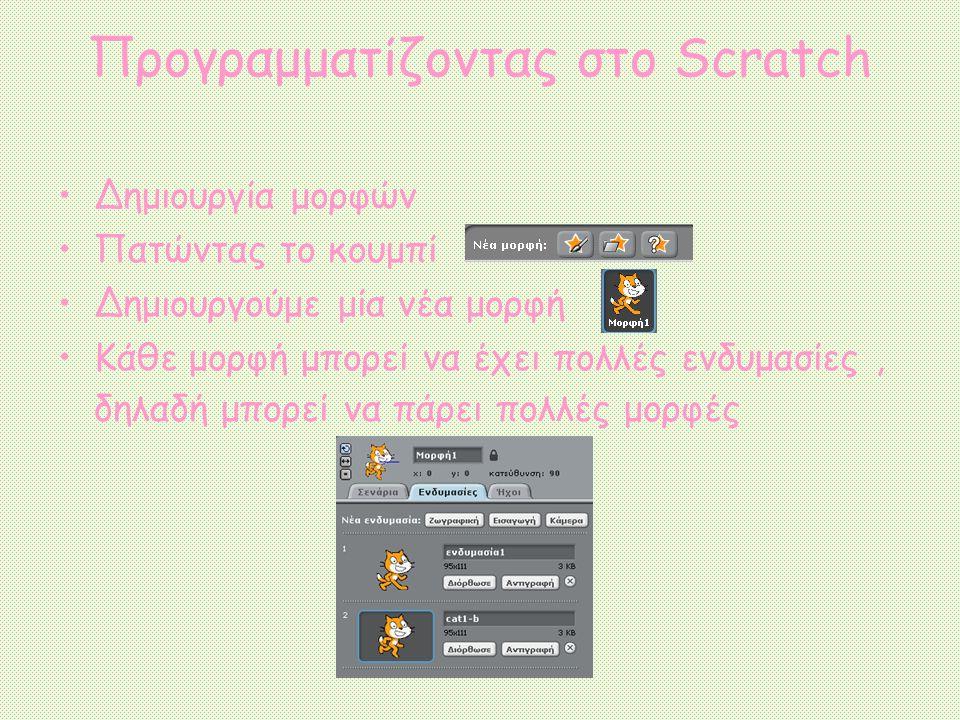 Προγραμματίζοντας στο Scratch